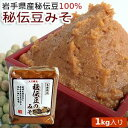 遠野産大豆(秘伝豆)使用『秘伝豆のみそ 1kg』国産大豆/米...