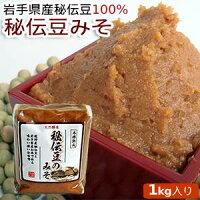 遠野産大豆(秘伝豆)使用秘伝豆のみそ国産大豆/米みそ【RCP】02P10Jan15