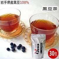 【岩手県遠野産の黒大豆使用】黒豆茶(5g×30袋)【がんばろう!岩手】