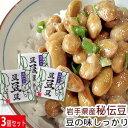 大粒の遠野納豆!秘伝豆の納豆『豆・豆・豆』(ず・ず・ず・)3...