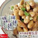 大粒の遠野納豆!秘伝豆の納豆『豆・豆・豆』(ず・ず・ず・)5...