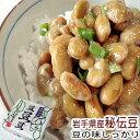 大粒の遠野納豆!秘伝豆の納豆『豆・豆・豆』(ず・ず・ず・)4...