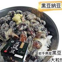 遠野黒納豆!黒豆の納豆『豆・豆・豆』(ず・ず・ず・)40g×2パック【がんばろう!岩手】国産