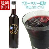 ブルーベリー原液(500ml)