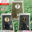 【2袋よりどり1000円ポッキリ】【岩手県産】乾燥豆よりどり...