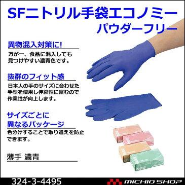 【食品事業用衛生手袋】【アズワン】食品衛生法適合手袋2000枚入(250枚×8箱入) 3-4495