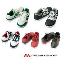 安全靴 アイトス[AITOZ]セーフティシューズ(4本ライン)(男女兼用) AZ-51627