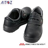 安全靴 アイトス[AITOZ]セーフティシューズ(ウレタン短靴マジック) AZ-59802