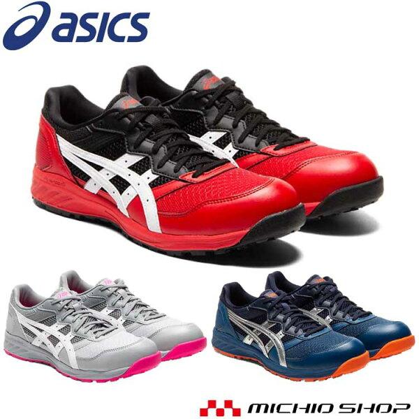 ]安全靴アシックスasicsスニーカーウィンジョブJSAA規定A種認定品FCP210ワーキングシューズセーフティシューズ