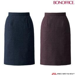 事務服 制服 BONOFFICE ボンオフィスタイトスカート AS2327 秋冬大きいサイズ17号・19号 A204シリーズ ボンマックス