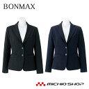 事務服 制服 BON ボンマックスジャケット AJ0253
