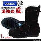 高所作業安全靴 DONKEL ドンケル国産革使用 出初めマジック 匠地下足袋仕様 限定版