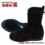 高所作業安全靴 DONKEL ドンケル国産革使用 出初め匠足袋 マジック 匠地下足袋仕様 限定版