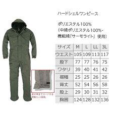 [最安値に挑戦]作業服EVENRIVERハードシェルワンピース5900イーブンリバー
