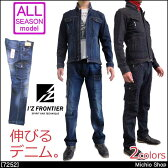 作業服 I'Z FRONTIER カーゴパンツ 7252 アイズフロンティアデニムジーンズストレッチ