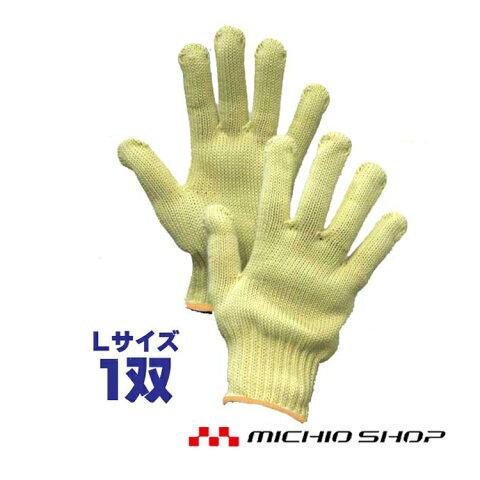 作業手袋 軍手 福徳産業ハイパーレスキューアラミド7ゲージ厚手軍手 202 Lサイズ