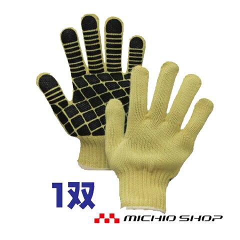 作業手袋 軍手 福徳産業ハイパーレスキューアラミド7ゲージ厚手軍手ブロックすべり止め 210 Lサイズ