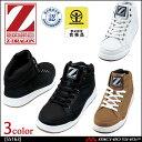 安全靴 自重堂 Z-DRAGONセーフティスニーカー S5163 ミドルカット