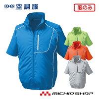 空調服 ポリエステル製半袖ワークブルゾン空調服(ファンなし) KU91720取り寄せ商品入荷目安10日