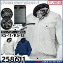 【フルセット】 空調服 クロダルマ エアセンサー1 長袖ジャンパー・ファン・バッテリーセット 258611