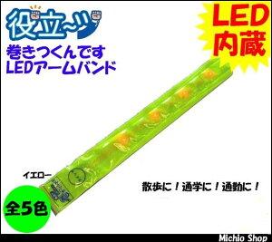 LED4個が光るアームバンド!【安全対策】【LEDアームバンド】役立~ツ巻きつくんです全5色 ミ...