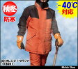 防寒服 作業服 SUN-S[サンエス] 極寒冷凍倉庫用防寒コート ST8001