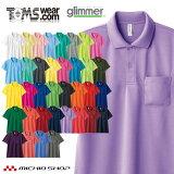 [ゆうパケット送料無料]TOMS トムスglimmer グリマー ドライポロシャツ(ポケット付) 00330-avp