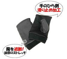 作業服防寒小物藤和ハンドウォーマー指なし手袋指ぬき手袋保温84293topshaleton