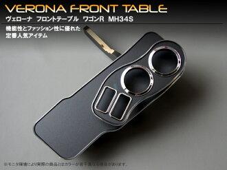 VERONA前台桌子/手推車R