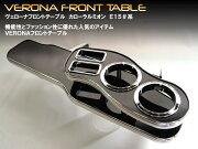フロント テーブル カローラルミオン
