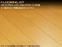 ハイエース&レジアスエース用フローリングキット/200系