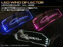 LEDウインドディフレクター/コペン【L880K】 2