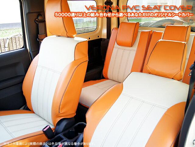 アクセサリー, シートカバー VERONA PVC MRS ZZW30