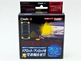 Daikeiアンサーバックキット/パッケージ表