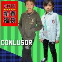 <50%OFF>2015年新春福袋!【CONLUSOR/コンルーソル】 <100-160cm> 【fkbr-k】