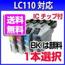 ブラザー用 インクカートリッジ LC110 1本より ICチップ付き ...