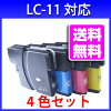 ブラザーLC114色セットプリンターインク【純正インク同様ブラックは顔料】インクカートリッジ互換インクインクLC11-4PK4色パック互換インクカートリッジbrother