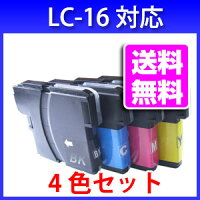【送料無料】ブラザーLC164色セットプリンターインク【純正インク同様ブラックは顔料】インクカートリッジ互換インクインクLC16-4PK4色パック互換インクカートリッジbrother10P06may13