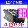 ブラザーLC174色セットプリンターインク【純正インク同様ブラックは顔料】インクカートリッジ互換インクインクLC17-4PK4色パック互換インクカートリッジbrother