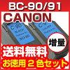 【送料無料】BC-90ブラックBC-91カラー再生インクキャノンCANONキャノン再生インクFINEカートリッジリサイクルインクPIXUSIP1700IP2200IP2500IP2600MP470MP460MP450MP170等のプリンターに対応【after1207】