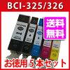 激安BCI-325BCI-326キャノン互換インクカートリッジ5色ICチップ付き