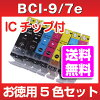 お徳用セット【ICチップ付】BCI-9BK/BCI-7e系5色セットBCI-7E+9/5MPマルチパックCANONキャノン激安汎用互換インクカートリッジ(純正品と同様で9BKは顔料7eは染料インク)PIXUSMP970MP960MP950MP830MP810MP610MP600MX850iP7500iP4500iP4300等に