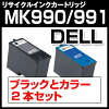 デル(DELL)MK990MK991リサイクルインクブラックカラーセット激安インクカートリッジ再生インク【あす楽対応】【after1207】