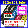【ICチップ付】IC59シリーズ5本セット顔料インク(ICBK592個ICC59ICM59ICY59各1個)IC5CL59エプソンepson激安汎用互換インクカートリッジPX-1001、PX-1004対応EPSONエプソンICBK59ICC59ICM59ICY59IC5CL59タイプインクカートリッジ