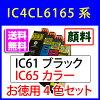 IC4CL6165エプソンIC61系IC65系互換インク顔料ICBK61ICC65ICM65ICY65激安