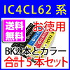 エプソンIC62ブラックが2本付いた5本セット互換インクICBK62が2本ICC62ICM62ICY625本セット顔料激安汎用インクIC4CL62