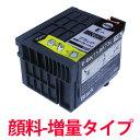 IC73Lシリーズ ICBK73L 顔料 増量 エプソン 互...