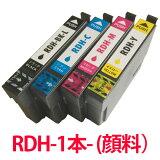 顔料 RDHシリーズ1本より RDH エプソン 互換インク 純正品型番 RDH-BK-L(ブラック)、RDH-C(シアン)、RDH-M(マゼンタ)、RDH-Y(イエロー) プリンターPX-048A PX-049A 等に