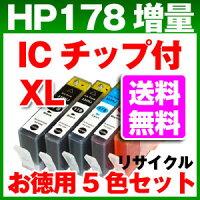 【送料無料】hp178ICチップ付5色マルチパック増量ヒューレットパッカードインクカートリッジセット10P06may13