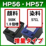 2��1���å�HP56(�֥�å�)/HP57(���顼)C6656A��C6657A�б��ꥵ�����륤��/�ҥ塼��åȥѥå����ɥ������ȥ�å�